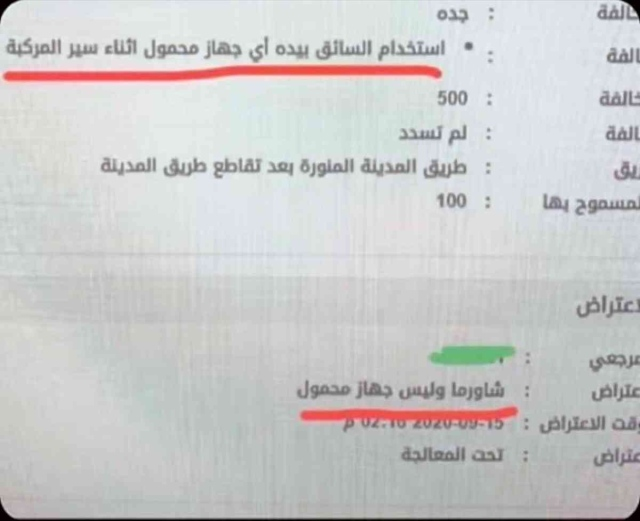 """A Saudi opposes traffic violations … """"Shawarma, not a mobile device""""!  – Mix"""